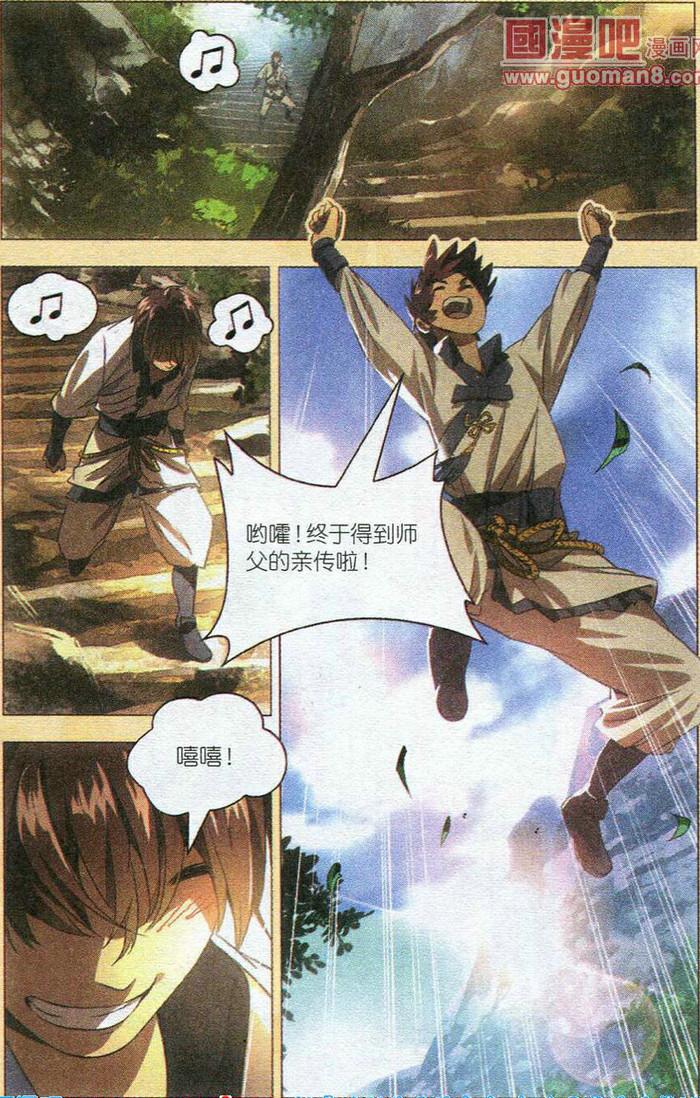 作品《剑灵》漫画连载第一话米二国产_剑灵_更最新漫画图片