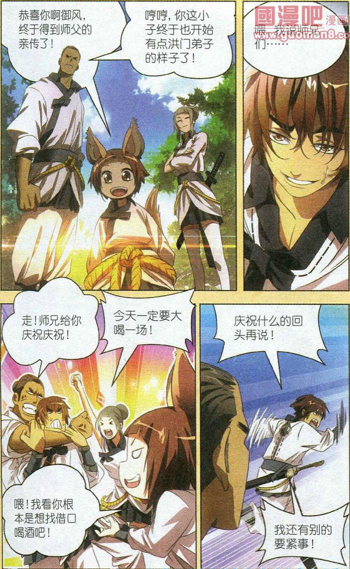 漫画《剑灵》漫画连载第一话米二国产_剑灵_a漫画作品岁月图片