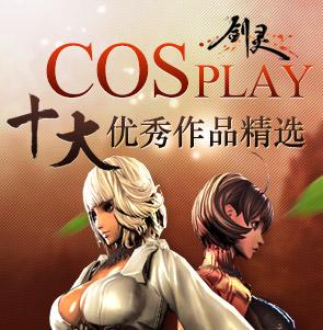 剑灵十大COSPLAY精选作品专题