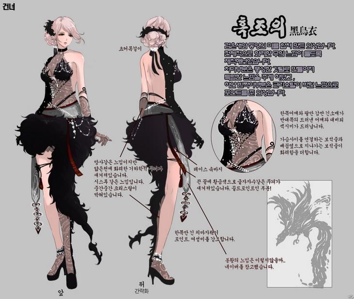 剑灵韩服服装设计大赛的成品曝光