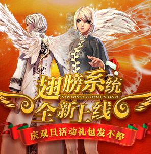 剑灵12月版本活动:灵之羽翼上线