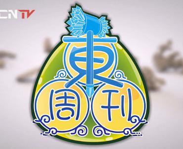 东周刊120:尊重每一个召唤师峡谷的小兵