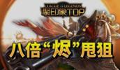 """聚印象TOP秀02: 八倍""""烬""""甩狙爆头四杀 风女塔下几何秀"""