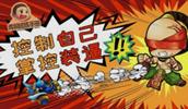 【青铜修炼手册】76: 控制自己, 掌控装逼!