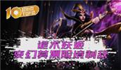 起小点TOP10 VOL359 诡术妖姬变幻莫测险境制敌