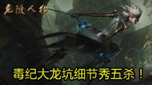 危险人物247:毒纪青钢影大龙坑细节操作,斩获五杀!
