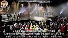MSI开幕式三语全中文翻译