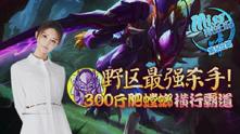 Miss排位日记502期 野区最强杀手!300斤肥螳螂横行霸道!