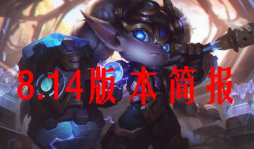 【英雄联盟】8.14版本简报--阿狸 安妮等英雄将得到加强