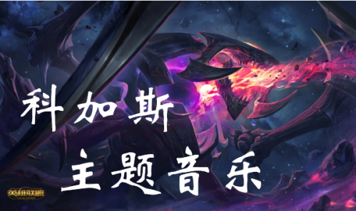 【英雄联盟】暗星 科加斯主题音乐