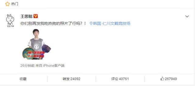 IG夺冠永不加班屠榜热搜 网友狂赞王思聪:锦鲤实锤