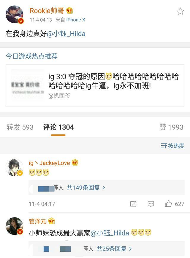 LOL:IG夺冠后次日凌晨四点,Rookie正式公布恋情