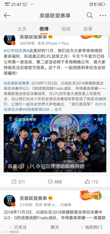 IG经理爆料:王思聪亲自出马为IG讨说法,官方马上推出冠军活动