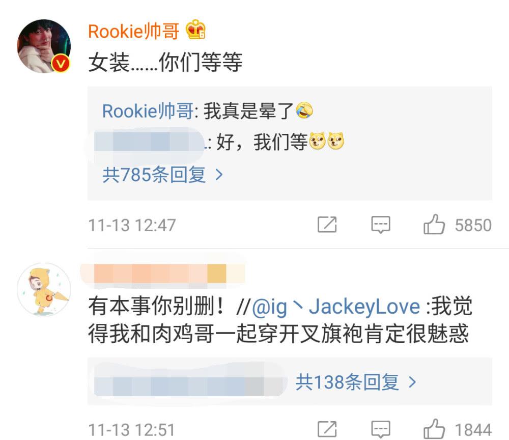 Rookie刚回上海就约饭小钰 直播确认妖姬为冠军皮肤