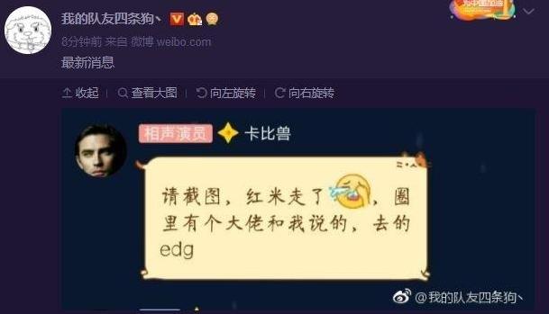 微博大V爆料:红米教练已确定离开JDG加入EDG战队