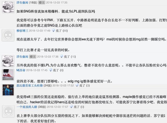 米勒曝光SNG新阵容后,队伍强度引发热议,网友:这想进S赛真的很难