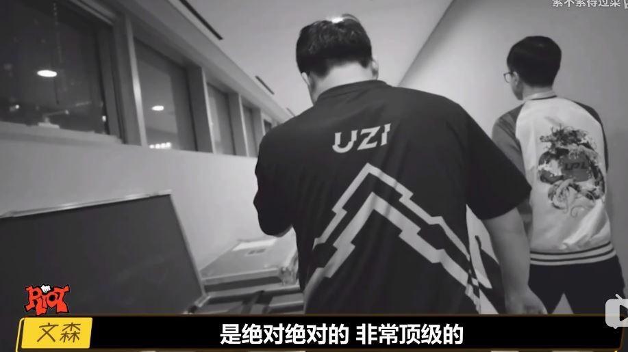 拳头高管:厂长很固执 UZI今年真的变了 JKL前途无限