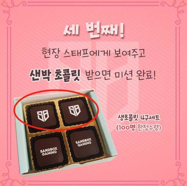 情人节送这个暗示什么?LCK沙盒战队定制巧克力引网友热议