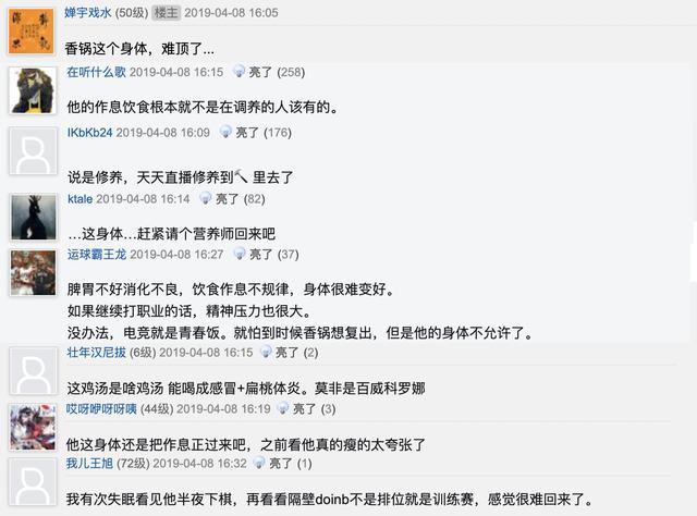 MLXG微博透露身体近况,喝个鸡汤直接生病,网友:这也太秀了吧!