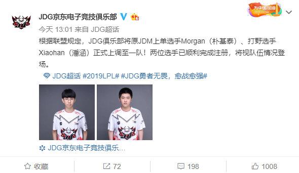 JDG官宣新上单Zoom感慨:今晚感觉比以往更黑一些
