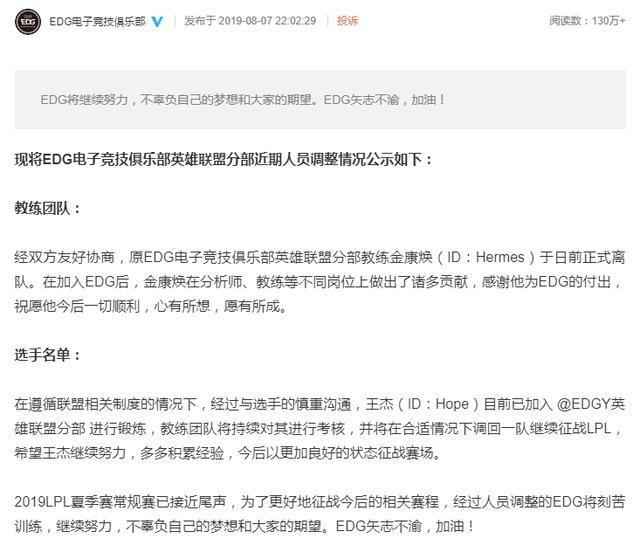 EDG进行人员调整:台湾打野Junjia加入Hope下放2队