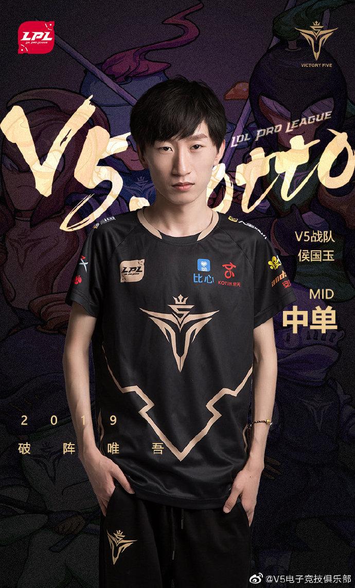 """V5官宣:""""稳健棍""""otto正式加入队伍担任中单"""