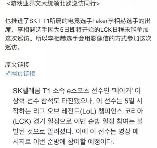 Faker拒绝韩国总统邀请,原因:有LCK比赛,不能去