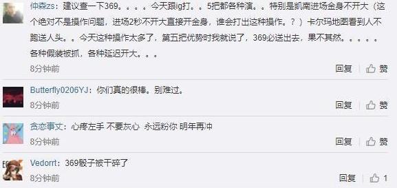 369是演员吗?LPL冒泡赛TES不敌IG官博惨遭粉丝爆破