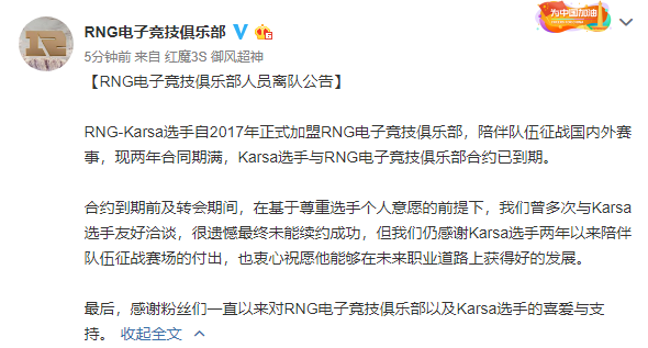 RNG官宣:打野选手Karsa离队