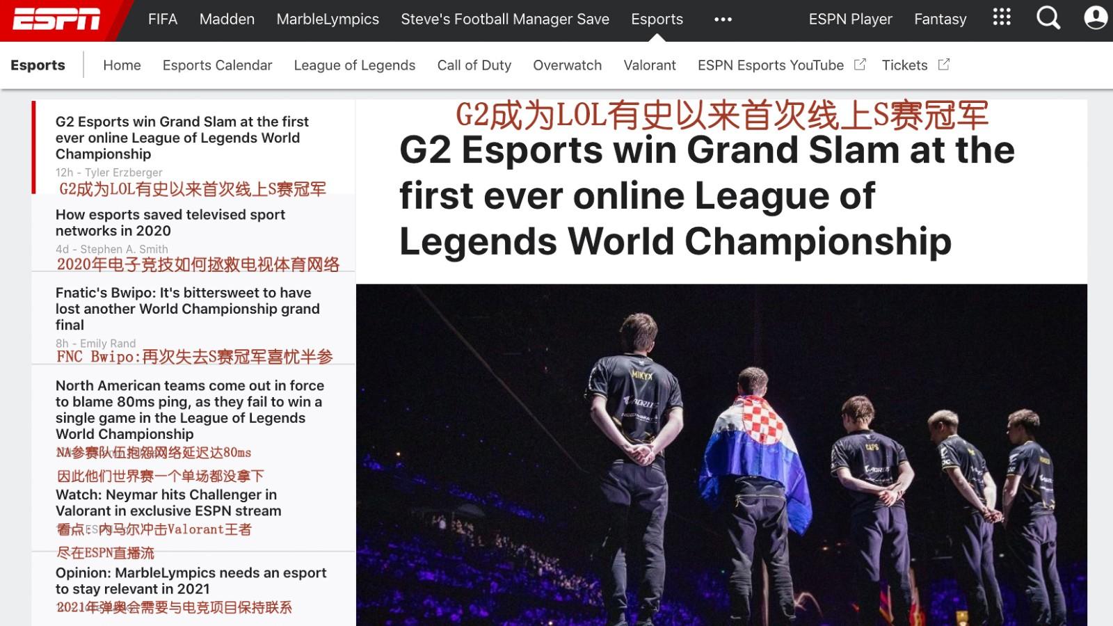 FNC的糟糕预言:G2成为LOL有史以来首次线上S赛冠军
