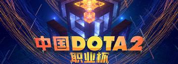 【赛事】China Dota2 Pro Cup S2 LGD的决赛