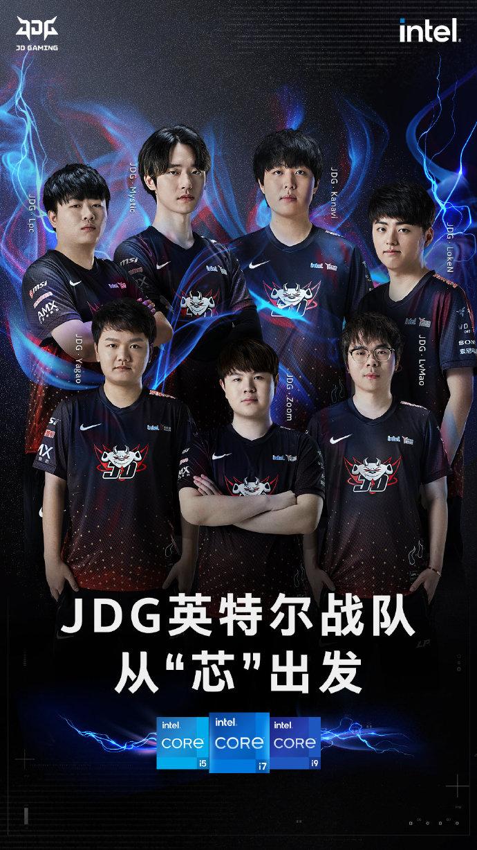 """从""""芯""""出发 JDG正式更名为JDG英特尔电子竞技俱乐部"""