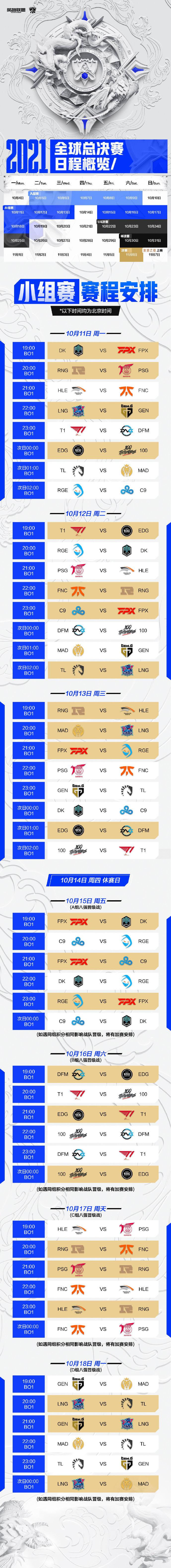 2021全球总决赛小组赛赛程更新