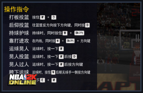 nba2k online操作介绍 主宰你的篮球世界 6回复