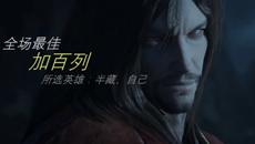 【守望先锋】游戏CG 全场最佳