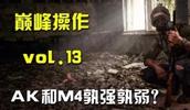 绝地求生: 巅峰操作vol.13 M4和AK谁更厉害?