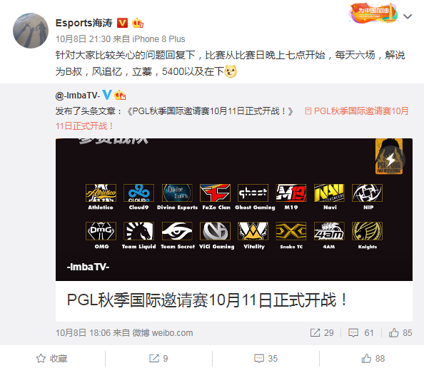 IMBA创始人海涛公布PGL比赛时间和解说阵容