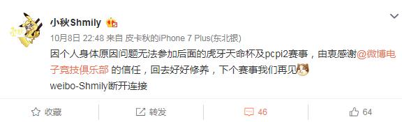 weibo-Shmily断开连接,身体原因退出后续比赛