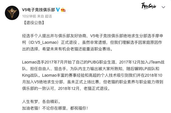 V5电子竞技俱乐部官博:Laomao因家庭原因正式退役