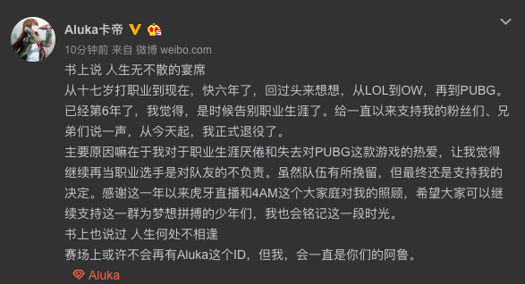 4AM_Aluka宣布退役:赛场上或许不会再有Aluka这个ID
