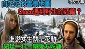 Choco雪地圖遇到野生恐龍(彩蛋!) 超扯女玩家殘血一打三