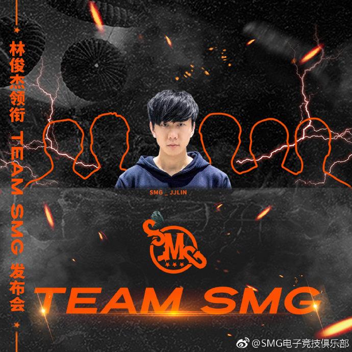 林俊杰的SMG战队终于来了,选手阵容强大!