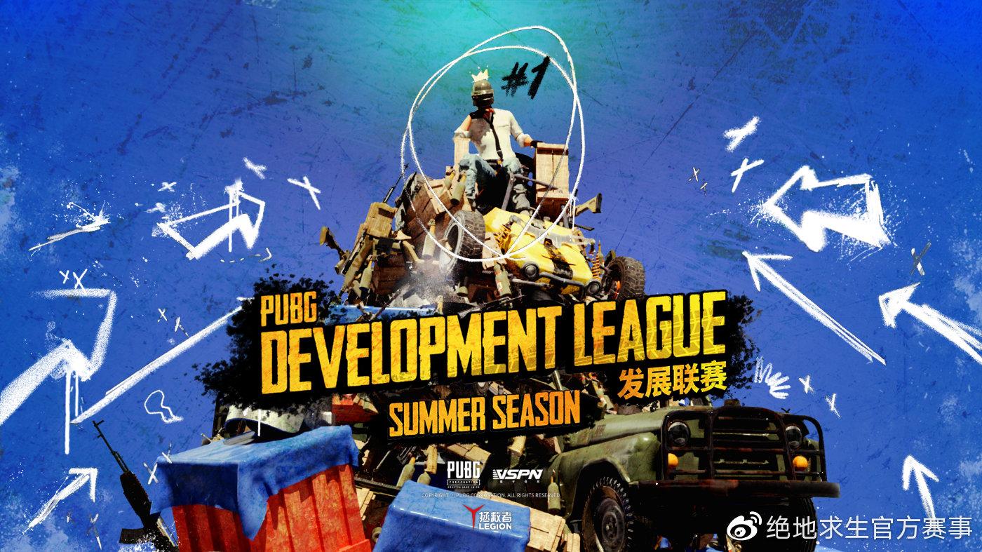 PDL夏季赛赛程分组公布 117支战队争夺PCL资格