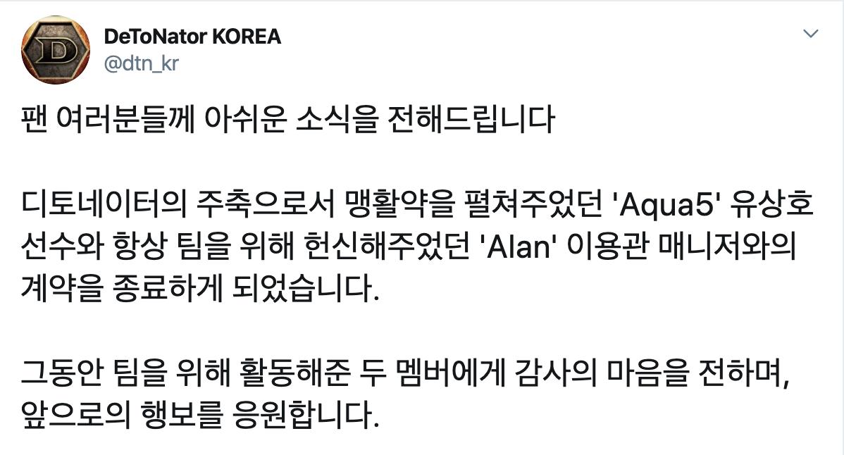 DTN官宣:选手aqua5和经理Alan正式离队成为自由人