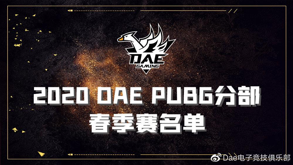 DAE春季赛大名单:宝蓝执教 引援YUPPIE、Accerio