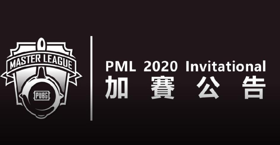 PML台港澳赛区邀请赛宣布延期一周:2月23日完成所有比赛