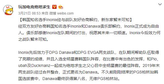 Inonix正式官宣加入Gen.G俱乐部 银河战舰再升级!