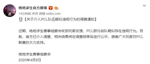PCL官方:关于介入PCL队伍疑似违规行为的调查通知