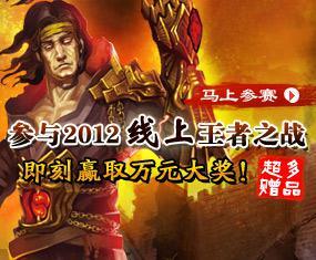 王者归来,2012线上王战火热报名中!