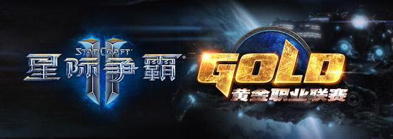 GPL2014第二赛季星际争霸2黄金职业联赛